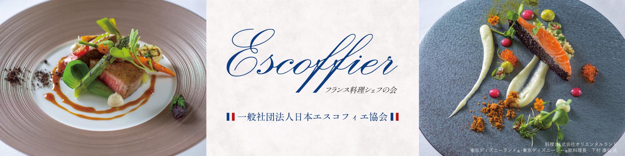 日本エスコフィエ協会